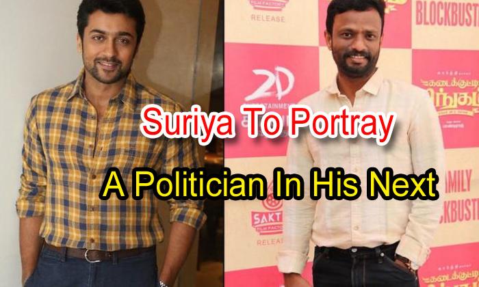 TeluguStop.com - Suriya To Portray A Politician In His Next
