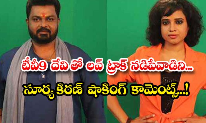 TeluguStop.com - Director Surya Kiran Comments On Tv9 Devi Nagavalli