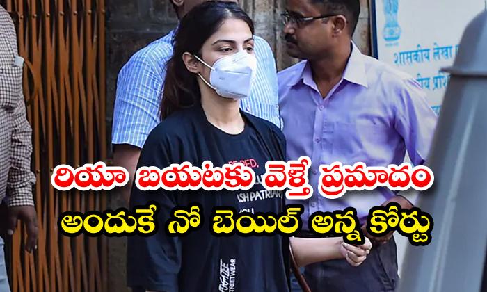 TeluguStop.com - Denying Bail To Actor Rhea Chakraborty