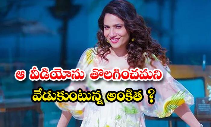 TeluguStop.com - Ankita Lokhande Tells Fan Delete Video Sushant Singh Rajput Funeral