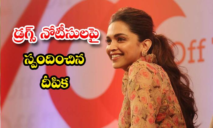 TeluguStop.com - Deepika Padukune React On Ncb Summons