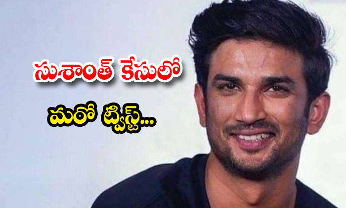 TeluguStop.com - Another Twist In Sushant Singh Rajput Death Case