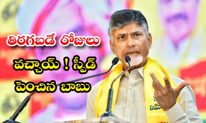 TeluguStop.com - Chandrababu Angry On Ysrcp Government Administration