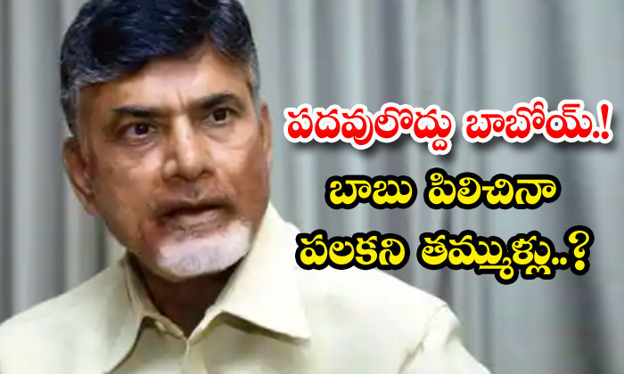 TeluguStop.com - Tdp Leaders Not Interested Party Activities