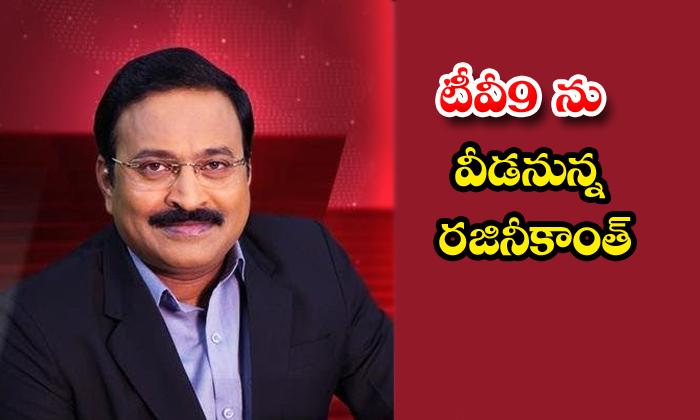 TeluguStop.com - Rajinikanth Out From Tv9