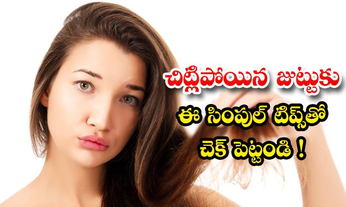 TeluguStop.com - Effective Tips To Tackle Split Ends