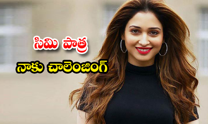 TeluguStop.com - Tamannaah Opens Up On Her Role In Andhadhun Remake