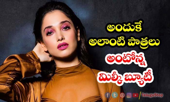 TeluguStop.com - Tamannaah On Doing Bold Roles