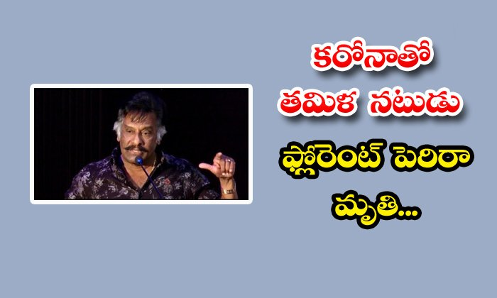 TeluguStop.com - Tamil Actor Florent Pereira Dies With Corona