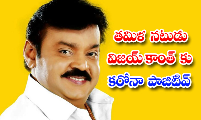 TeluguStop.com - Tamil Actor Vijayakanth Tested Positive
