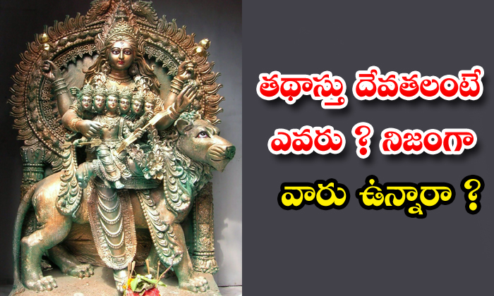 TeluguStop.com - Significance Of Tathastu Gods