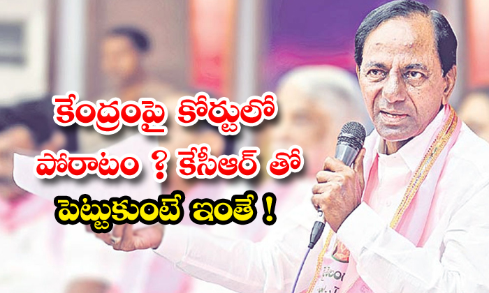 TeluguStop.com - Trs Government Legal Fight Againist Central Government About Gst Issue