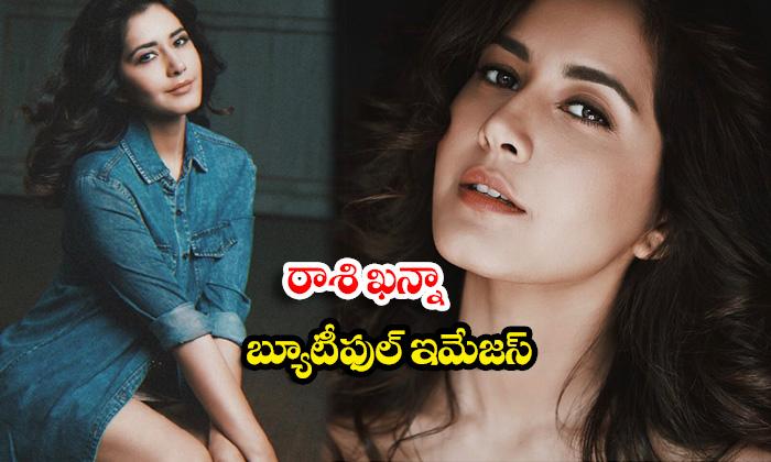Telugu Actress Raashi khanna Sizzling Images -రాశి ఖన్నా బ్యూటిఫుల్ ఇమేజస్