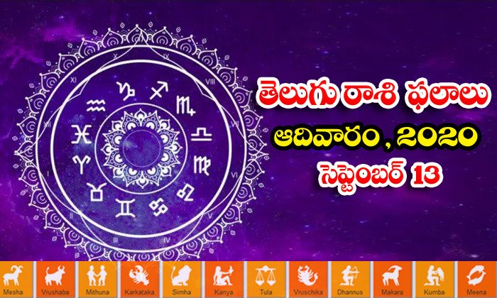 TeluguStop.com - Telugu Daily Astrology Prediction Rasi Phalalu September 13 Sunday 2020