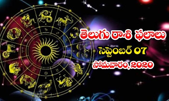 TeluguStop.com - Telugu Daily Astrology Prediction Rasi Palalu September 7 Monday 2020