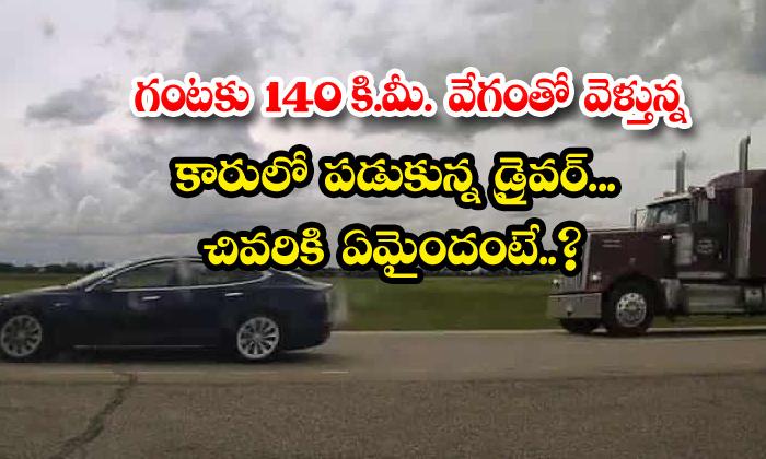 TeluguStop.com - Tesla Car Driver Sleeps 140kmph Speed Canada