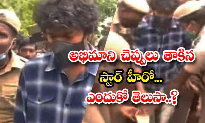 TeluguStop.com - Vijay Pick Up Fan Slipper Video Viral In Internet