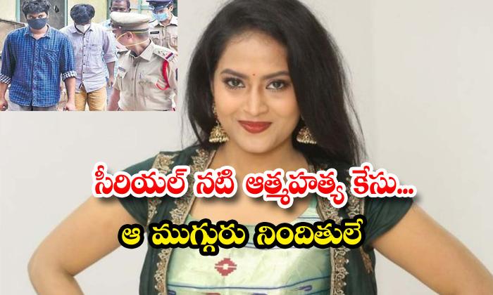 TeluguStop.com - Three Booked In Actress Sravani Suicide Case