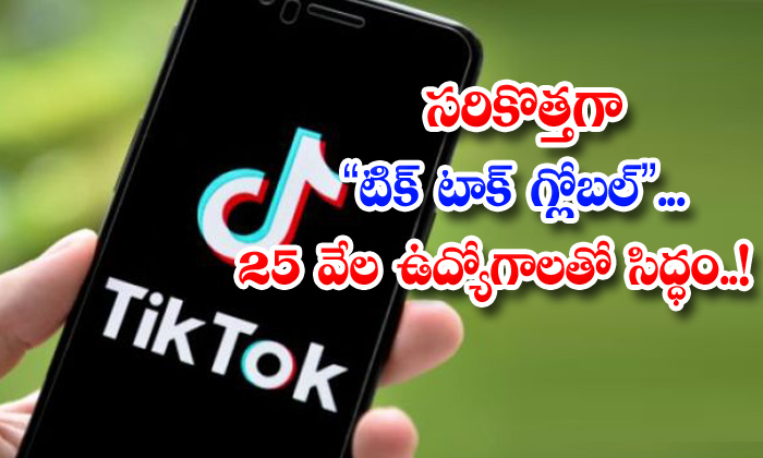 TeluguStop.com - Tiktok Global Texas Oracle Bytedance