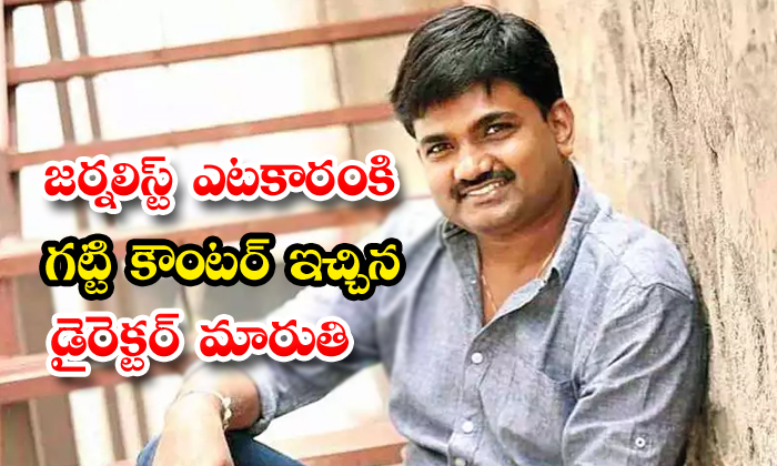 TeluguStop.com - Director Takes A Dig At The Journalist