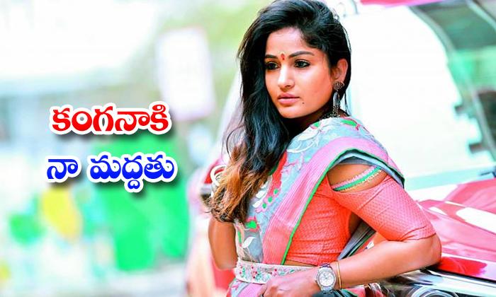 TeluguStop.com - Madhavi Latha Support Kangana Fight