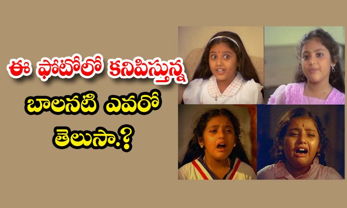 TeluguStop.com - Actress Meena Childhood Photos Viral Social Media