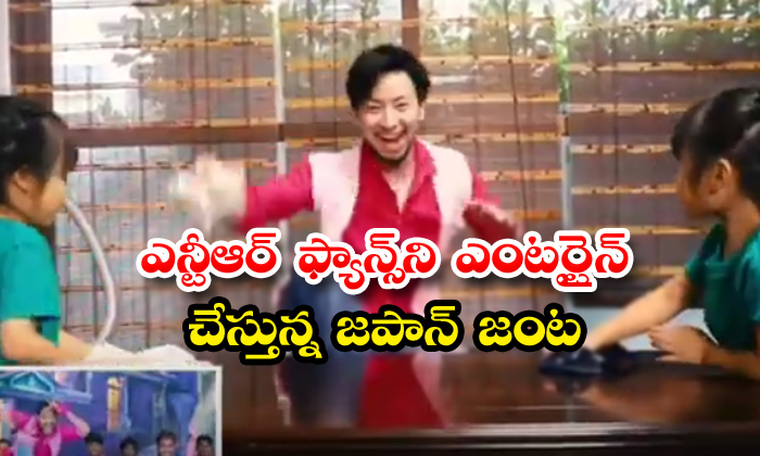 TeluguStop.com - Japan Couple Dance To Jr Ntr Song