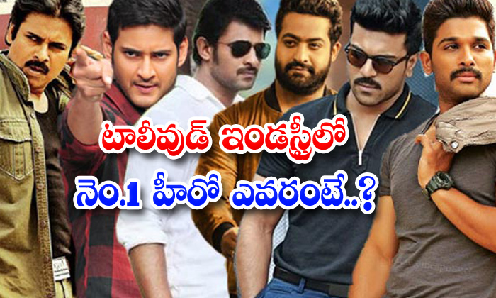 TeluguStop.com - Who Is The Number One Hero In Tollywood