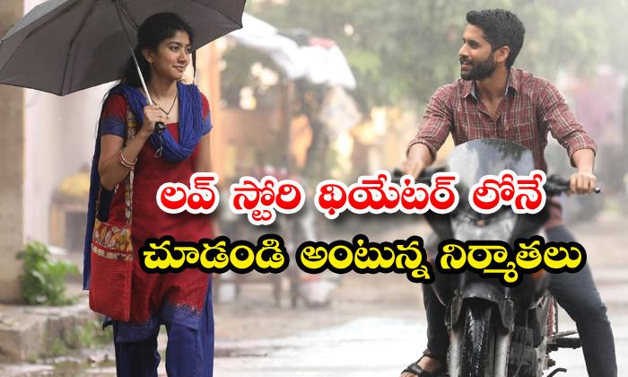 TeluguStop.com - Lovestory Movie Not In Ott Release