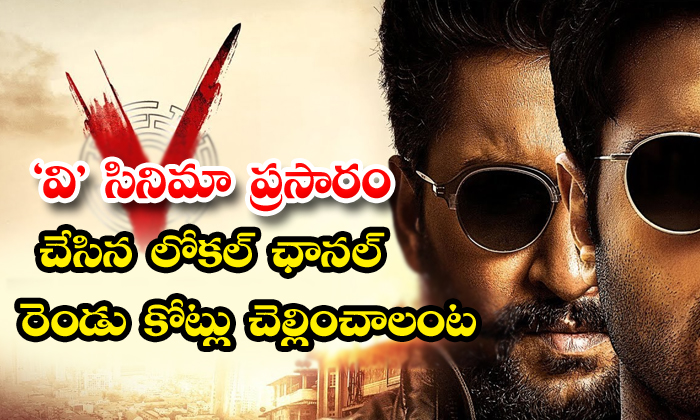TeluguStop.com - Gemini Tv Gives Notice For 2 Crore Fine To Local Channel