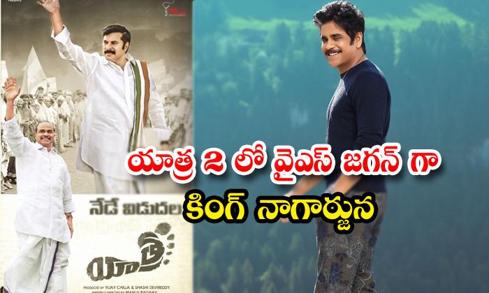 TeluguStop.com - Nagarjuna To Act As Ys Jagan