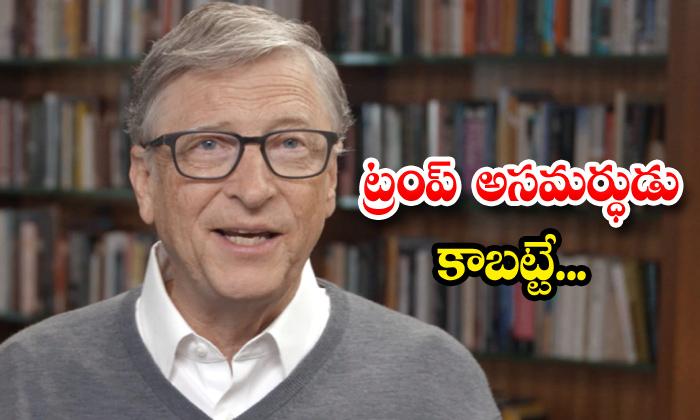 TeluguStop.com - Bill Gates Trump Rules Coronavirus Pandemic