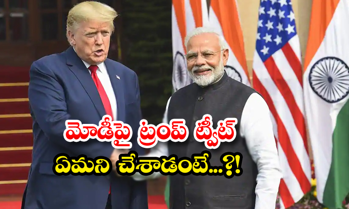 TeluguStop.com - What Did Trump Tweet About Modi On The Occasion Of The Prime Ministers Birthday