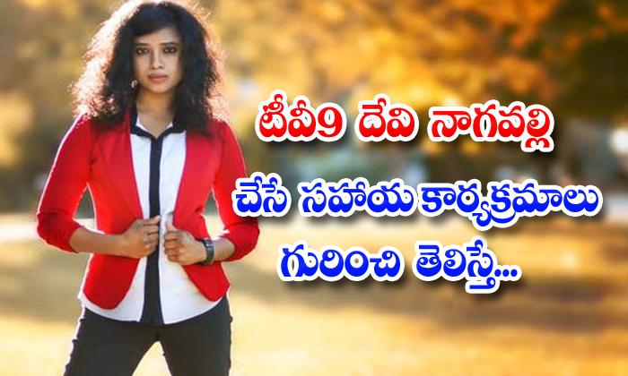 TeluguStop.com - Tv9 News Reader Devi Nagavalli Helping News