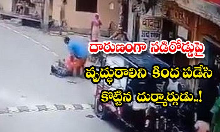 TeluguStop.com - Viral Video Up Man Beats Old Woman Road