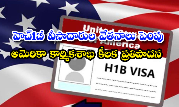TeluguStop.com - United States Department Of Labor Proposes Increase H 1b Wages