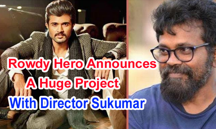 TeluguStop.com - Rowdy Hero Announces A Huge Project With Director Sukumar