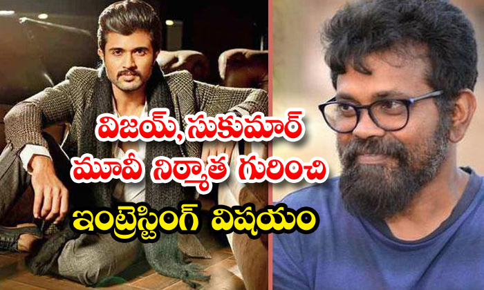 TeluguStop.com - Vijay Devarakonda And Sukumar Movie Producer Kedar Selagamsetty