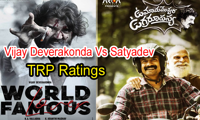 TeluguStop.com - Vijay Deverakonda Vs Satyadev Trp Ratings