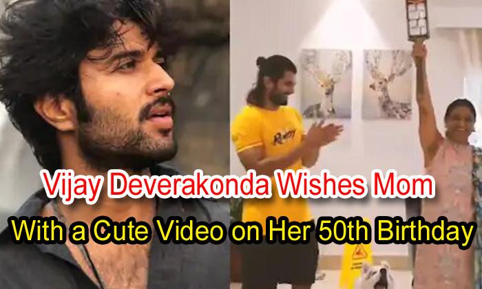 TeluguStop.com - Vijay Deverakonda Wishes Mom With A Cute Video On Her 50th Birthday