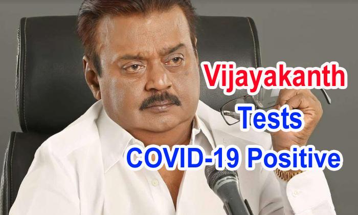 TeluguStop.com - Tamil Star Captain Vijayakanth Tests Covid-19 Positive