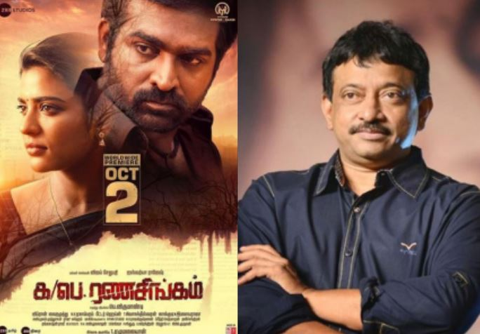 TeluguStop.com - Vijay Sethupathi's Film On Rgv's Way