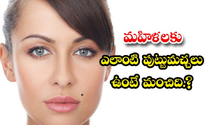 TeluguStop.com - What Kind Of Moles Are Good For Women
