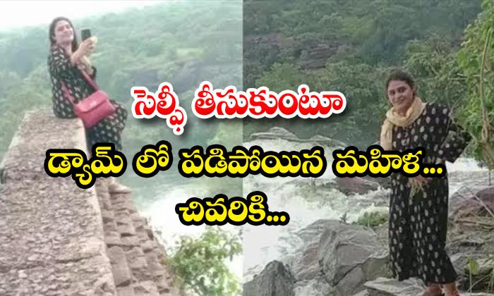 TeluguStop.com - Hopal Doctor Wife Fell In Halali Dam When Taking Selfie