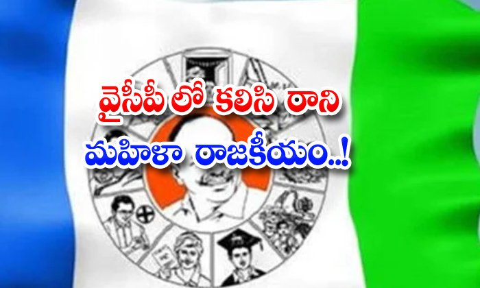 TeluguStop.com - Women Politics Problems Ycp Ap