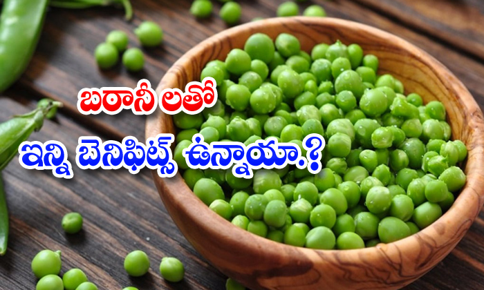 TeluguStop.com - Health Benefits Of Green Peas