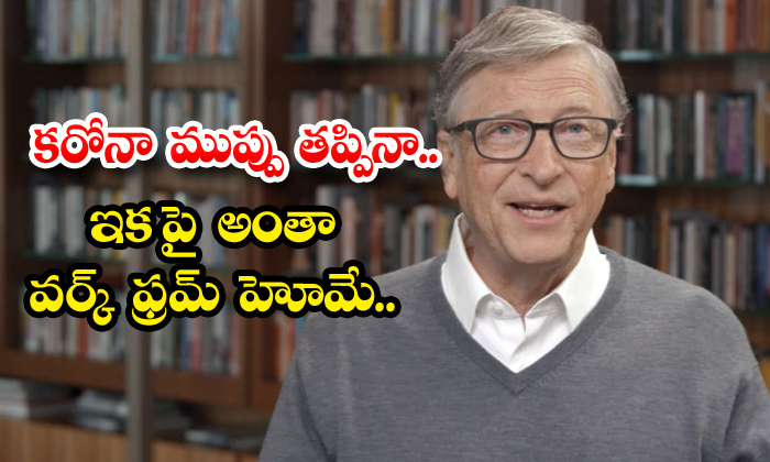 TeluguStop.com - Work From Home Culture To Continue Even After Covid 19 Pandemic Ends Bill Gates
