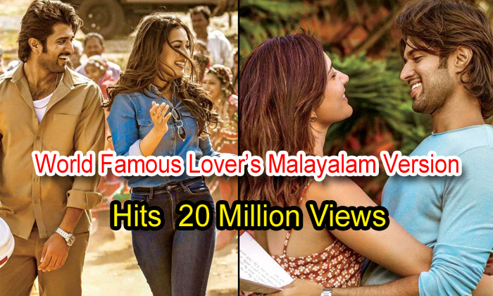 TeluguStop.com - World Famous Lover's Malayalam Version Hits 20 Million Views