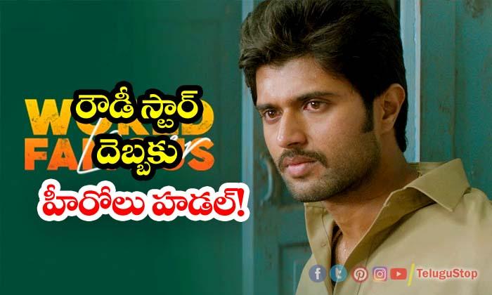 TeluguStop.com - World Famous Lover Malayalam Version New Record