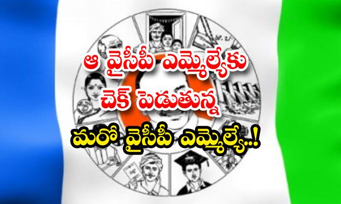 TeluguStop.com - Ycp Mlas Targets Kanna Babu Golla Babu Raju